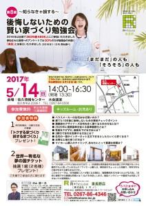 2017.5.14家づくり勉強会