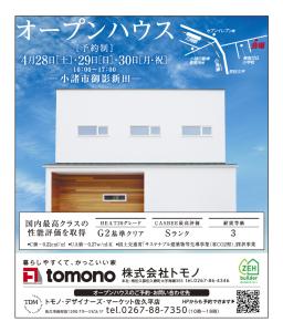 2018.4.19週刊さくだいら 田中様邸見学会